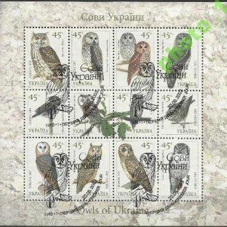 Украина 2003 фауна Птицы Совы Клб гаш.СТО