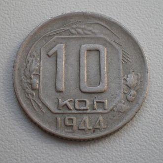 10 КОПЕЕК 1944 ГОДА!!!РЕДКАЯ!!!