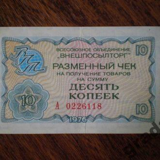 """10 КОПЕЕК 1976г.""""ВНЕШПОСЫЛТОРГ! 3"""
