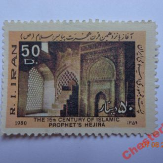 ИР Иран 50 динаров AH1359 (1980) 15 век Хиджры MNH