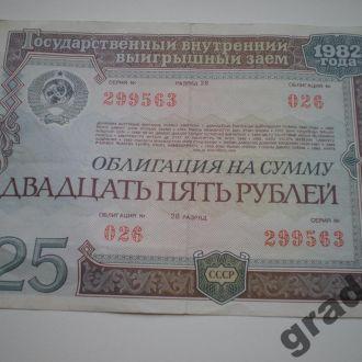 Облигация 25 руб. 1982 г !