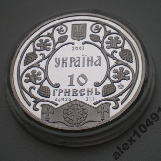 ЯРОСЛАВ МУДРЫЙ!10 ГРИВЕН 2001г.!