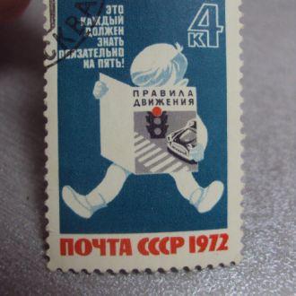 СССР 1972 г. Правила движения