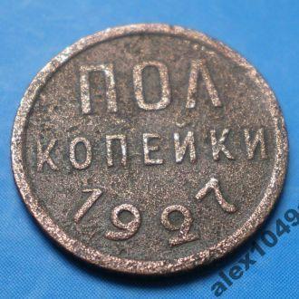 ПОЛКОПЕЙКИ 1927 ГОДА!!!СОСТОЯНИЕ!!!