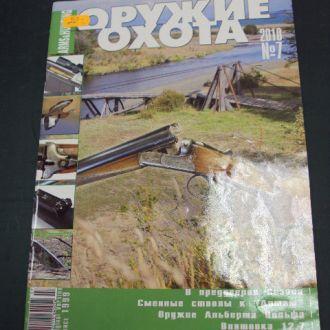 Журнал охота оружие №7 2010
