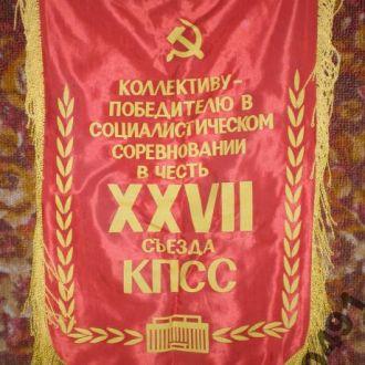 ВЫМПЕЛ-27 СЪЕЗД КПСС!СССР.