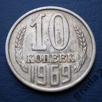 СССР! 10копеек 1969! Cu-Mn ! 1