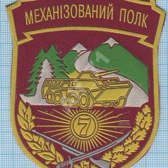 Шеврон Нашивка  ВС Украины 7 механизированный полк. ЗСУ.