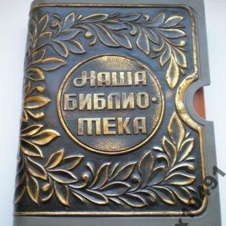 НАША БИБЛИОТЕКА-КАТАЛОГ!СССР!