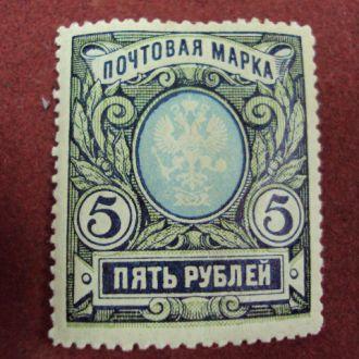 марка 5 рублей стандарт 1915-1918