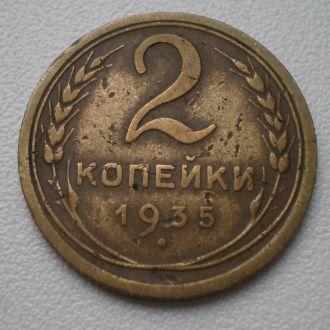 2 КОПЕЙКИ 1935Нов. года!!!СОСТОЯНИЕ!!!