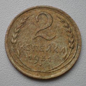 2 КОПЕЙКИ 1931 года!!!(3)