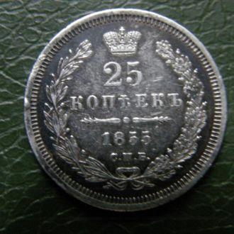 25 КОПЕЕК 1855г.HI КРАСИВАЯ ХF