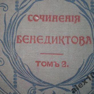 СОЧИНЕНИЯ БЕНЕДИКТОВА!ТОМ.2! 1902г.!