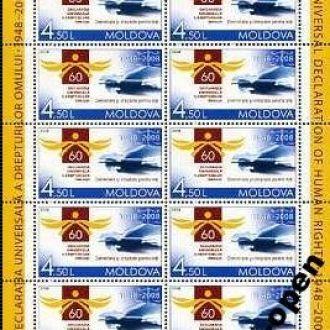 Moldova / Молдова - Права человека мл - 2008 - OLM