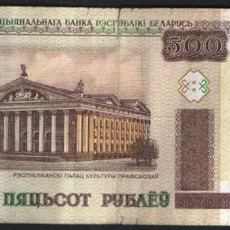 Беларусь (2000) 500 рублей