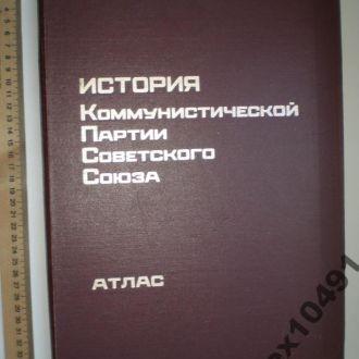 Атлас-История  КПСС-1976г.