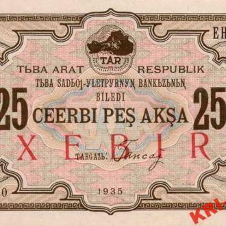 Тувинская народная республика 25 акша 1935 г КОПИЯ