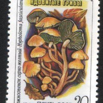 СССР (1986) Ядовитые грибы. Ложноопёнок
