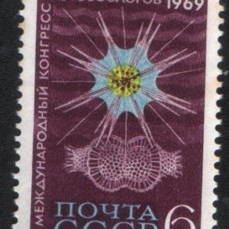 СССР (1969) Конгресс протозоологов. Радиолярия