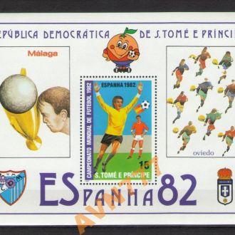 Сан-Томе 1982 Футбол ЧМ Испания блок MNH