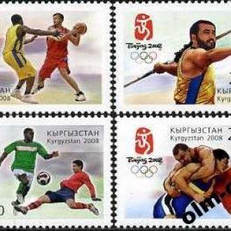 Kyrgyzstan / Киргизия - Олимпийские игры 4м 2008