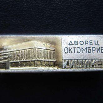 значок Молдова Кишинёв дворец Октомбрие