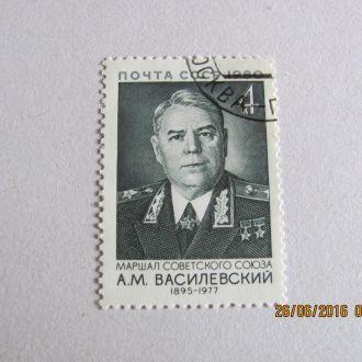ссср василевский 1980 гаш