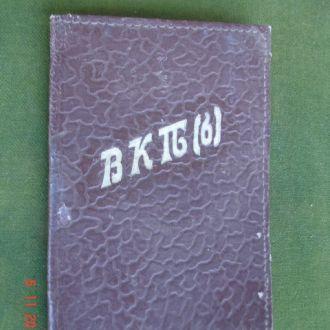 Накладка на удостоверение членов ВКПб