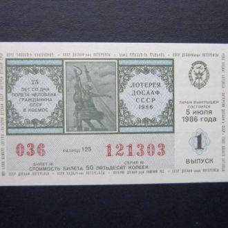 лотерея ДОСААФ 1986 1 выпуск