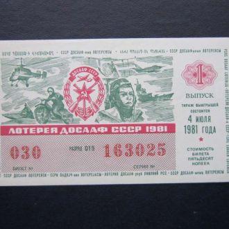 лотерея ДОСААФ 1981 1 выпуск