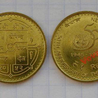 НЕПАЛ 1 рупия 1995 50 лет ООН КМ1092