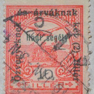 Венгрия 1916 Непочтовая Надпечатка