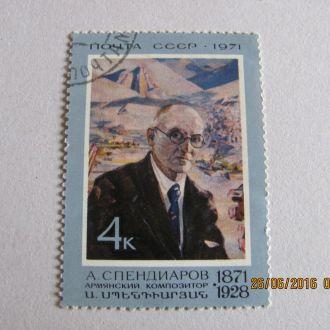ссср спендиаров 1971 гаш