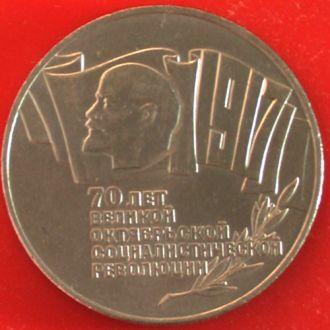 5  РУБЛЕЙ  СССР 1987 г.  ШАЙБА  28,58гр  РЕДКОСТЬ