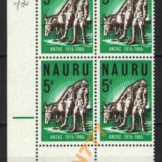 Науру 1965 Высадка ANZAC кварт угл.поле серия MNH