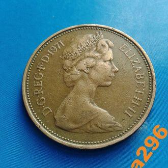 Великобритания 2 пенса 1971 год Елизавета II