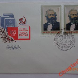 Конверт первого дня (КПД) №759. 165 лет со дня рождения Карла Маркса (05.05.1983)