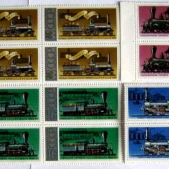 MNH паровозы локомотивы  жд  дорога  поезда СССР