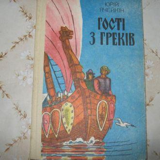 Юрій Ячейкін. Гості з греків.