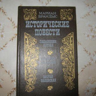Мариан Брандыс. Исторические повести.