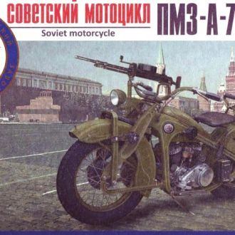 AIM Fan Model - 35005 - ПМЗ-А-750 с пулеметом ДТ - 1:35