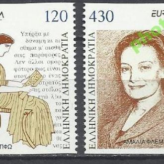 Греция 1996 Европа СЕПТ известные женщины 2м.**