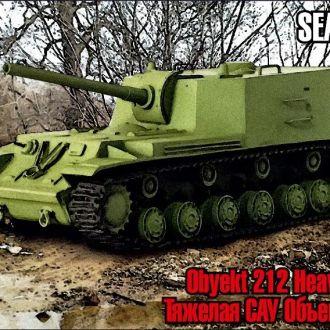 Zebrano - SEA023 - Тяжелая САУ Объект 212 - 1:72