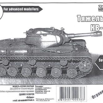 Zebrano - SEA009 - Тяжелый танк КВ-1С-152 - 1:72
