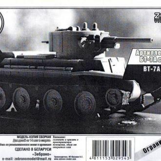Zebrano - SEA014 - БТ-7А с пушкой Ф-32 - 1:72