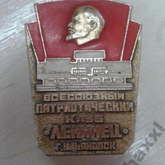 Значок Всесоюзный патриотический клуб Ленинец