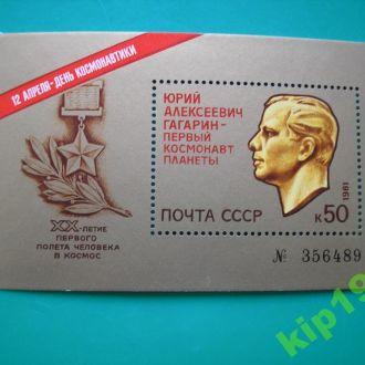 СССР. 1981. Космос. Гагарин.   MNH.