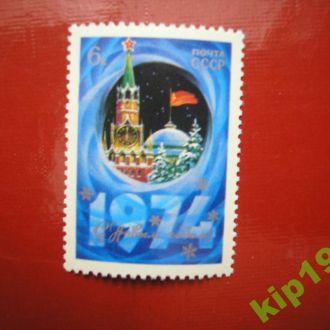 СССР. 1973. С Новым годом.  MNH.