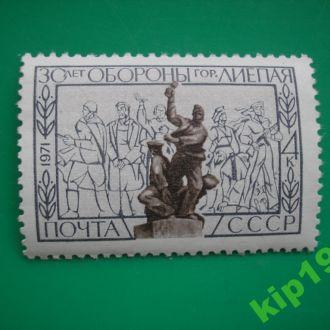 СССР. 1971 Лиепая MNH.